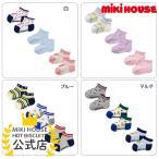 ミキハウス 靴下 ローカットソックスパック 端午の節句 白 ピンク ブルー マルチカラー 11-13 13-15 15-17 MIKIHOUSE