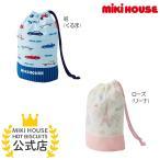 ミキハウス コップ袋 ランチ 紺 ピンク ローズ ブルー --- MIKIHOUSE