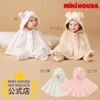 ミキハウス 出産祝い 内祝い マント ギフト プレゼント 白 ピンク ベージュ 白×黄 F(70-90) MIKIHOUSE