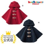 ミキハウス 出産祝い 内祝い マント ギフト プレゼント 赤 紺 F(70-90) ホットビスケッツ HOT BISCUITS
