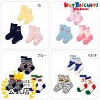ソックスパック 白 ピンク ブルー マルチカラー 9-10 11-13 13-15 15-17 17-19 ホットビスケッツ ミキハウス HOT BISCUITS