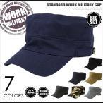 ワークキャップ ミリタリーキャップ カモフラ CAP 帽子 BCH-30056B メンズ BIG ビッグ 大きいサイズ 定形外郵便送料無料