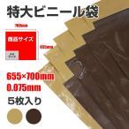 特大ビニール袋 ポリ袋 収納袋 厚口 梱包袋 宅配 袋 透けない LDPE 0.075×655×700mm 5枚入り BLDPE551SL メール便送料無料