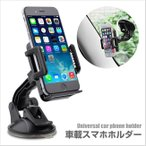 スマホ 車載ホルダー iphone スマホホルダー 車載ホルダー カーマウント 360度回転 吸盤式 UNVC801