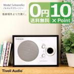 Tivoli Audio チボリオーディオ Model Subwoofer チボリ 低音域専用スピーカー ステレオスピーカー 高音質 インテリア家電  木製キャビネット デザイン