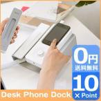 5000円均一 Desk Phone Dock デスクフォンドック 固定電話 デスクフォン usb acアダプター dock iphone4 iphone スピーカー アクセサリー 卓上