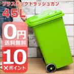 ダルトン プラスチック トラッシュカン 45リットル ゴミ箱 4…
