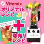 正規販売店 7年保証 バイタミックス ミキサー Vitamix TNC5200 ブレンダー ジューサー グリーンスムージー スムージー 酵素