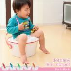 dotbaby 3in1 dotpot ドットポット オマル 補助便座 おまる トイレトレーニング いす型 幼児用 多機能おまる キッズ 3way 練習 おすすめ ギフト