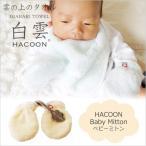 白雲 Hacoon Baby Mitton ベビーミトン 今治タオル ベビー ミトン タオル地 コットン フワフワ 肌触り 優しい 雲の上のタオル 人気 ギフト