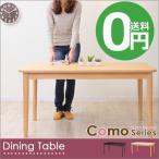 como コモ ダイニングテーブル HOT-333テーブル ダイニング 北欧 家具 インテリア ナチュラル 天然木 子供 お年寄り 家族 新生活 組立簡単 激安 メーカー直送