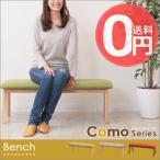 como コモ ベンチ HOC-330 ベンチ チェア 椅子 木製 ダイニング 布張り 北欧 家具 インテリア ナチュラル 天然木 子供 お年寄り 玄関 家族 新生活