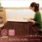 こたつ テーブル 正方形 アウル75cm こたつ フラットヒーター 正方形 コタツ テーブル 家具調 センターテーブル 暖房 家具調こたつ