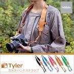 3000円均一 hellolulu ハロルル Tyler カメラ ストラップ ストラップ カメラ 一眼 革 女子 男子 ネックストラップ デジカメ ポッキリ SALE