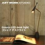 AW-0376 Gossip-LED desk light ゴシップデスクライト 照明 デスクライト テーブルライト led おしゃれ レトロ アンティーク真鍮 角度 調整 ミッドセンチュリー