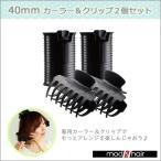 mod's hair HOT CURLER 40mm専用カーラー&クリップ2個セット 追加用 カーラー ホットカーラー 40mm モッズヘア