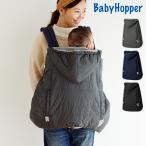おまけ付き 抱っこひもケープ 2017年モデル Baby Hopper ベビーホッパー ウィンター・マルチプルカバー ベビーキャリア ベビーカー 防寒