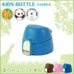 キッズボトル直のみユニット単品 子供用 子供 こども KIDS 遠足 動物 アニマル キリン パンダ シロクマ かわいい