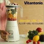 Vitantonio ビタントニオ ブレンダー VBL-10 ミル付き グリーンスムージー マイボトルブレンダー ジューサー ミキサー 氷 氷粉砕 パワフル ハイパワー ブレンダ