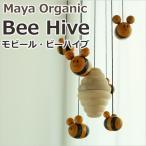 Yahoo!ホッチポッチ自由が丘WEB SHOPMaya Organic Bee Hive マヤオーガニック モビール・ビーハイブ マヤ オーガニック モビール ミツバチ 蜂 かわいい 赤ちゃん ベビー 出産祝い 木のおもちゃ