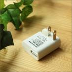Yahoo!ホッチポッチ自由が丘WEB SHOPAC-USB変換アダプター ホワイト アダプター 簡単 装着帯ACアダプター 充電器 USB 便利 出張 お出かけ 旅行 家電