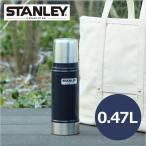 マグボトル STANLEY スタンレー CLASSIC VACUUM BOTTLE 0.47L クラシック ボトル ステンレス マグ