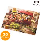 ショッピングレシピ ブルーノ コンパクトホットプレート テーブルパーティー レシピブック BRUNO オプション レシピブック BBQ  ヘルシー ホーム パーティー キッチン ギフト
