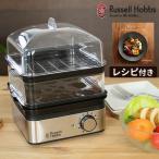 Russellhobbs ラッセルホブス ミニスチーマー 7910JP スチーマー 蒸し器 Russellhobbs ラッセルホブス ヘルシー おしゃれ 蒸し料理 シンプル キッチン 野菜 美容