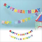 \メール便対応/Birthday Garland バースデーガーランド フラッグ happy birthday ハッピー バースデー 誕生日 パーティー フラッグ ガーランド
