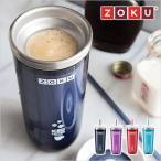 ZOKU ゾク アイスコーヒーメーカー アイス コーヒー 珈琲 紅茶 アイスティー ココア 冷やす コーヒーメーカー コーヒーカップ タンブラー 水筒 ストロー ステン