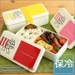 GEL-COOL × LISA LARSON MIKEY SG ジェルクール × リサラーソン マイキー ランチボックス お弁当箱 ランチ お弁当 保冷 保冷剤 一段 弁当 かわいい キャラクタ