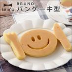 BRUNO ブルーノ パンケーキ型