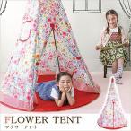 ショッピングプールバッグ 女の子 FLOWER TENT フラワーテント 子供用テント HAKZ2050 子供用 テント 室内用 キッズテント ハウス 子供 子ども こども キッズ 女の子 かわいい 花柄 北欧 ティピー