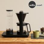 Wilfa スヴァート プレシジョン オートマティックコーヒーメーカー WSP1-B ブラック ウィルファ svart presision コーヒーメーカー 珈琲 ドリップコーヒー 全自