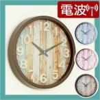 rimlex 電波時計 ナタリー W-658 ノア精密 リムレックス Nathalie 時計 掛け時計 壁掛け 壁掛け時計 ウォールクロック 可愛い おしゃれ 爽やか ナチュラル 木目
