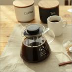 ロクサン 63 ガラスコーヒーサーバー コーヒーサーバー コーヒー ハンドドリップ 電子レンジ対応 北欧 キッチン キッチン雑貨 おしゃれ シンプル フタ付き ガラ