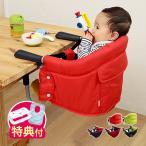 Bellunico Vita ヴィータ テーブルチェア ベルニコ ベビーチェア テーブルチェア ベビー 赤ちゃん 子供用 椅子 ユーロ式 取り付け 折りたたみ 持ち運び コンパク