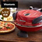 Vitantonio ビタントニオ グルメオーブン VGO-55 オーブン ピザ窯 キッチン家電 ピザ 本格ピザ パエリア ローストビーフ レシピ付