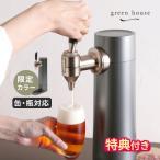 ビールサーバー スタンド型ビールサーバー GH-BEERK-BK  泡 クリーミー ビール サーバー ビアサーバー 敬老の日 保冷 アウトドア 誕生日 プレゼント