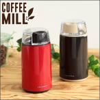 RCM-1 recolte coffee mill レコルト コーヒーミル 珈琲 豆 焙煎 粉砕 電動 コード 挽き方 おすすめ おいしい 手入れ 簡単 毎日 おしゃれ かわいい カラー