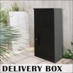 デリバリーボックス DELIVERY BOX  宅配ボックス 一戸建て用 一戸建て 宅配BOX 宅配ポスト 荷物受け 宅配受取り おしゃれ 便利 インテリア