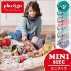 お片付けマット ミニサイズplay&go 2in1 STORAGE BAG & PLAYMAT MINI  プレイアンドゴー プレイマット おもちゃマット 収納袋 収納 おもちゃ バッグ