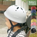 自転車 ヘルメット Le Shic by nicco ルシック ベビーL ヘルメット KM002L ニコ 子供用 シンプル 日本製