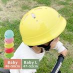nicco ニコ ベビーヘルメット ベビーLヘルメット KH002 KH002L キッズヘルメット 子供用 送料無料