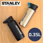 マグボトル STANLEY MUGS スタンレー 真空スイッチバック 0.35L ステンレス マグ 水筒 送料無料