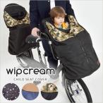 ショッピングから チャイルドカバー wipcream ウィップクリーム CHILD SEAT COVER チャイルドシートカバー WC-FS0116 WC-RS0216 ホイップクリーム 自転車 前 後ろ 防寒 送料無料