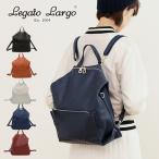 ショッピング2way [背面ポケット&サイドファスナー付]Legato Largo レガートラルゴ ショルダー付 2WAYリュック LR-K0811 / バック 2way (送料無料・ポイント10倍)