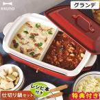 ホットプレート BRUNO ブルーノ ホットプレート グランデサイズ 仕切り鍋セット たこ焼き 鍋 送料無料 レシピ付