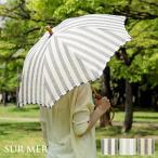 日傘 SUR MER シュールメール リネンリゾートストライプ 長傘 折りたたみ傘 日本製 レディース UVカット リネン シンプル ストライプ 送料無料