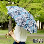日傘 SUR MER シュールメール リネン花柄プリント 長傘 折りたたみ傘 日本製 レディース UVカット 花柄 送料無料